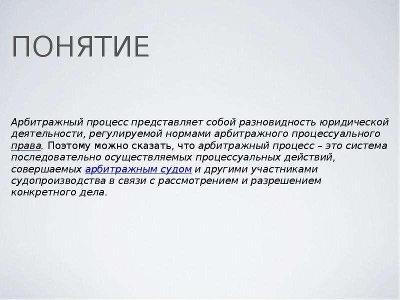 Понятие Арбитражный процесс представляет собой разновидность юридической деятельности, регулируемой