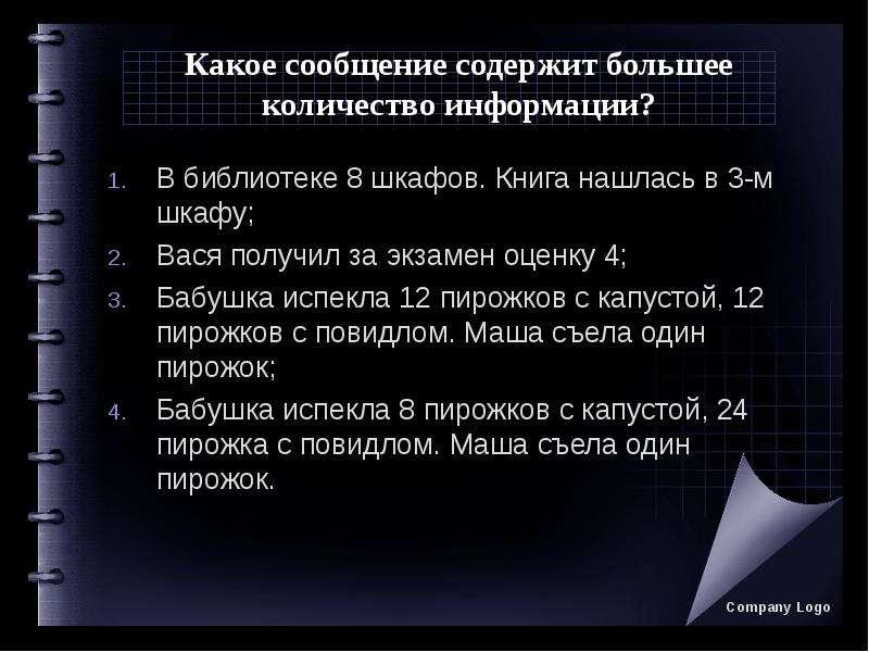 Презентация Количество информации в сообщении о неравновероятном событии