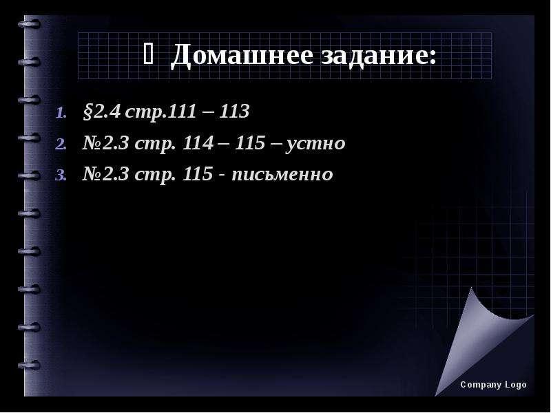  Домашнее задание: §2. 4 стр. 111 – 113 №2. 3 стр. 114 – 115 – устно №2. 3 стр. 115 - письменно