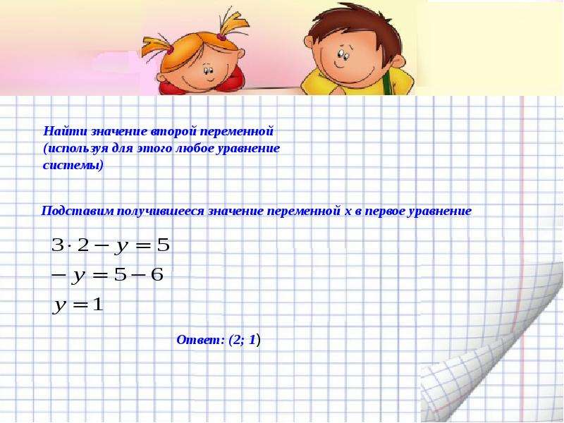 Решение систем линейных уравнений с двумя переменными способом сложения