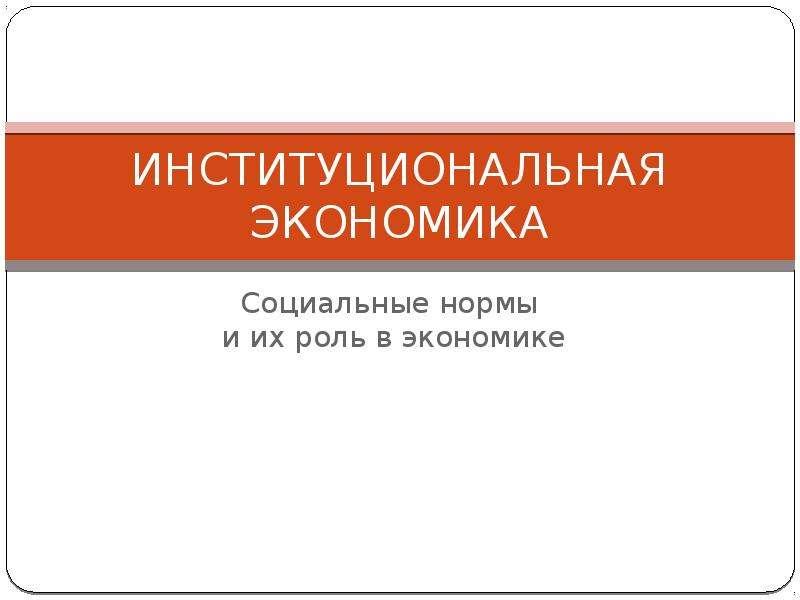 Презентация Социальные нормы и их роль в экономике