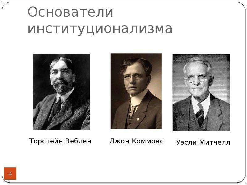 Основатели институционализма