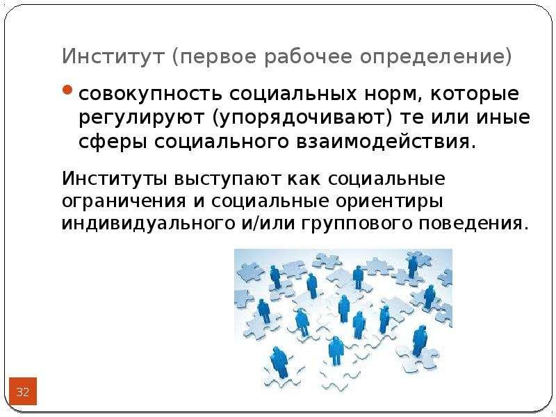 Институт (первое рабочее определение) совокупность социальных норм, которые регулируют (упорядочиваю