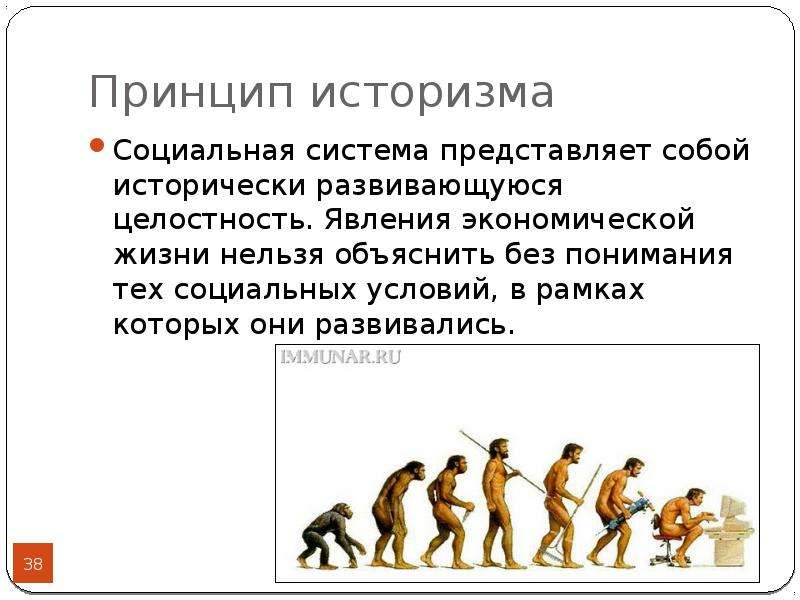 Принцип историзма Социальная система представляет собой исторически развивающуюся целостность. Явлен