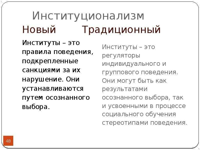 Институционализм Новый Традиционный Институты – это правила поведения, подкрепленные санкциями за их