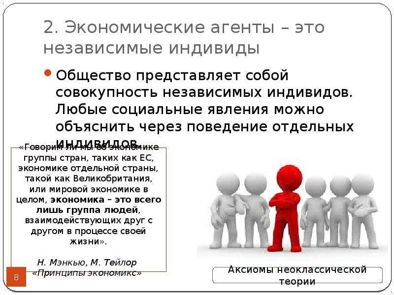 2. Экономические агенты – это независимые индивиды Общество представляет собой совокупность независи