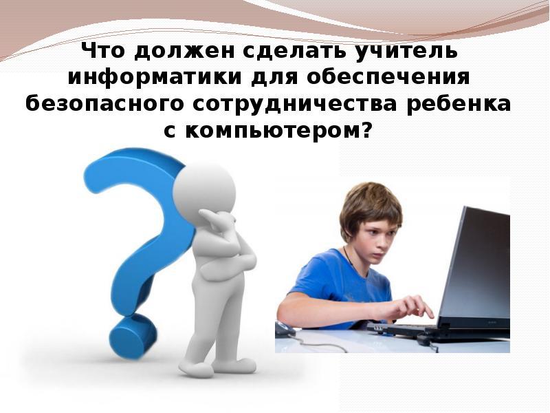 Что должен сделать учитель информатики для обеспечения безопасного сотрудничества ребенка с компьюте