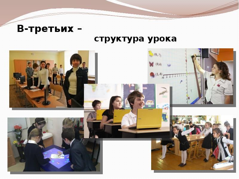 В-третьих – структура урока
