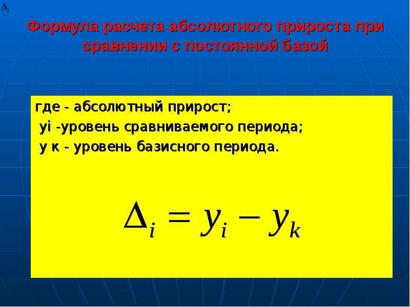 Формула расчета абсолютного прироста при сравнении с постоянной базой где - абсолютный прирост; уi -