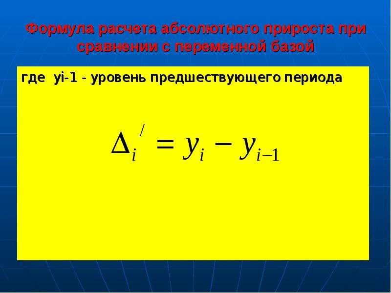 Формула расчета абсолютного прироста при сравнении с переменной базой где уi-1 - уровень предшествую