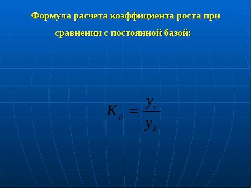 Формула расчета коэффициента роста при сравнении с постоянной базой: