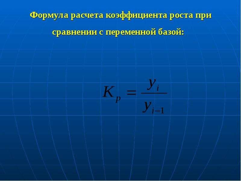 Формула расчета коэффициента роста при сравнении с переменной базой: