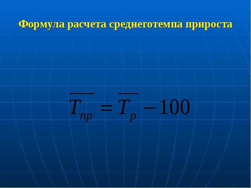 Формула расчета среднеготемпа прироста