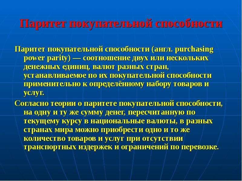 Паритет покупательной способности Паритет покупательной способности (англ. purchasing power parity)