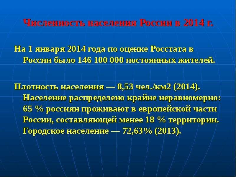 Численность населения России в 2014 г. На 1 января 2014 года по оценке Росстата в России было 146 10