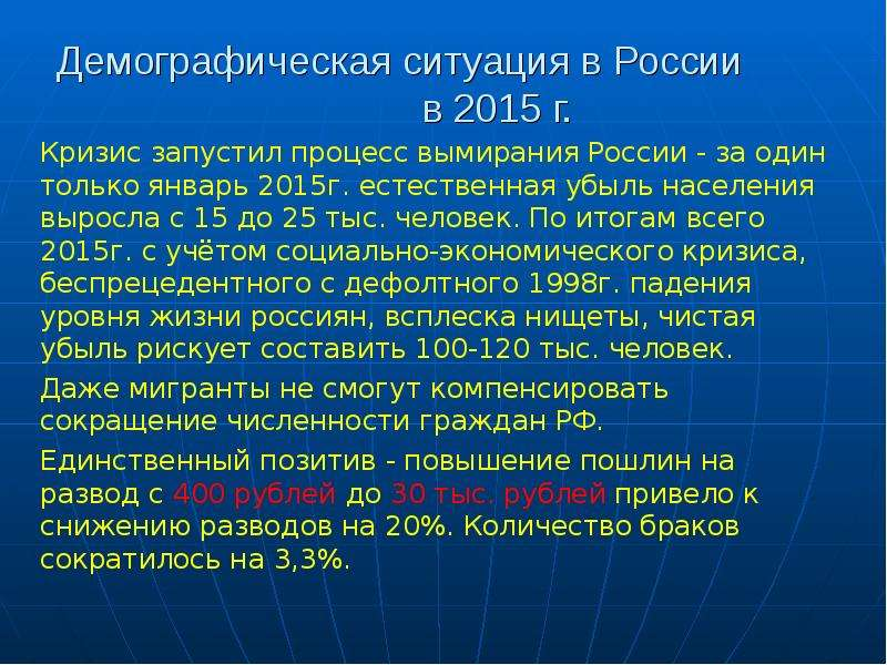 Демографическая ситуация в России в 2015 г. Кризис запустил процесс вымирания России - за один тольк