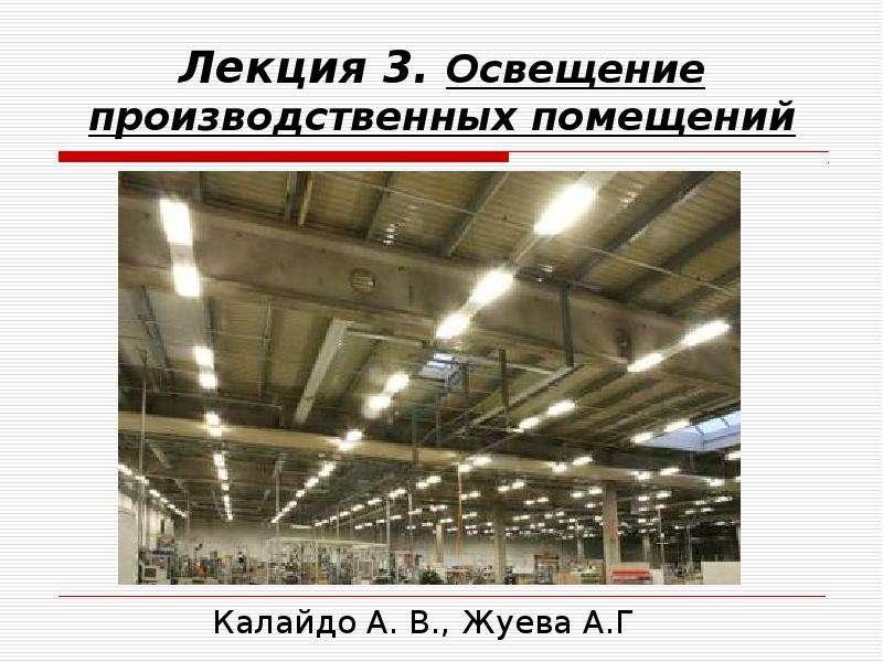 Презентация Освещение производственных помещений