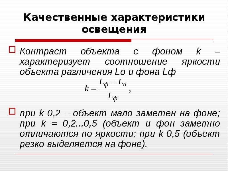 Качественные характеристики освещения Контраст объекта с фоном k – характеризует соотношение яркости