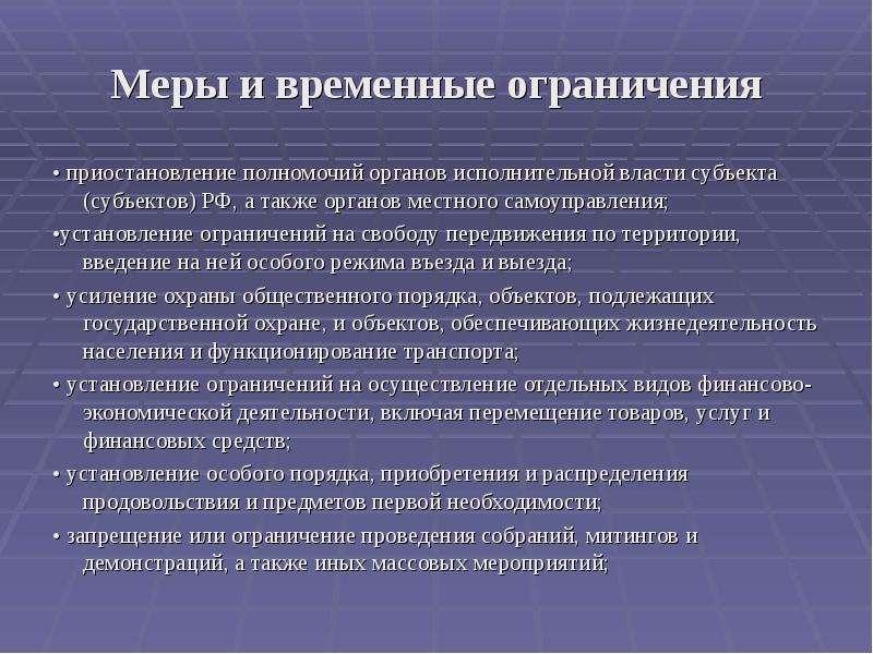 Меры и временные ограничения • приостановление полномочий органов исполнительной власти субъекта (су