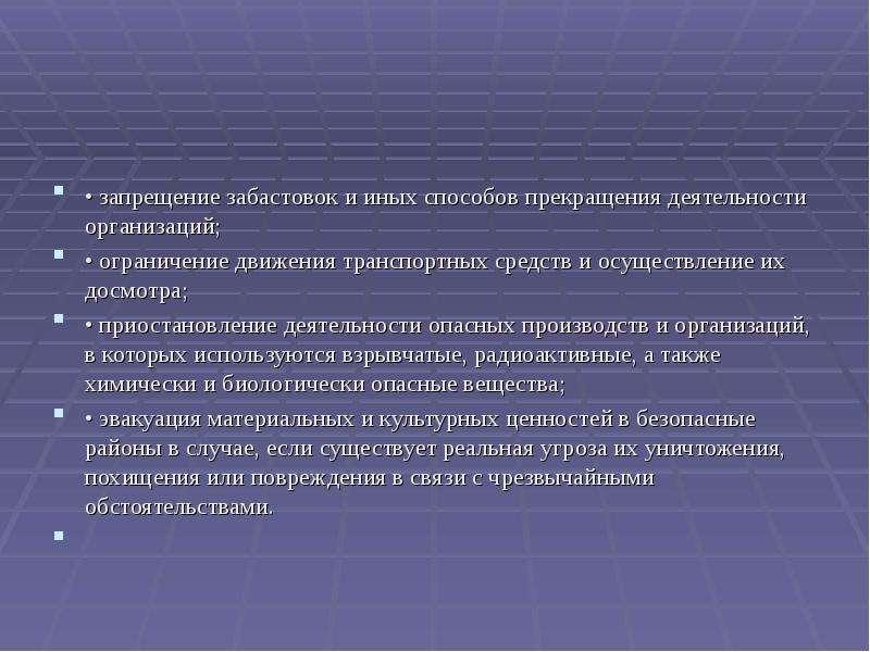• запрещение забастовок и иных способов прекращения деятельности организаций; • ограничение движения
