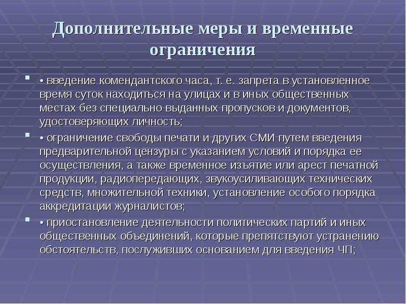 Дополнительные меры и временные ограничения • введение комендантского часа, т. е. запрета в установл