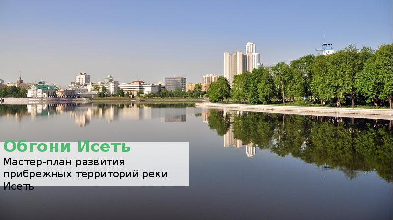 Обгони Исеть. Мастер-план развития прибрежных территорий реки Исеть