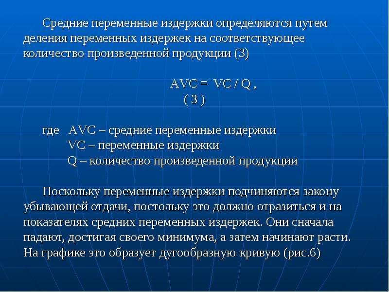 Средние переменные издержки определяются путем деления переменных издержек на соответствующее количе