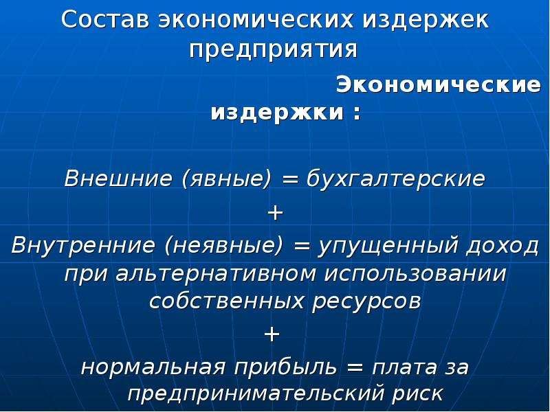 Состав экономических издержек предприятия Состав экономических издержек предприятия Экономические из