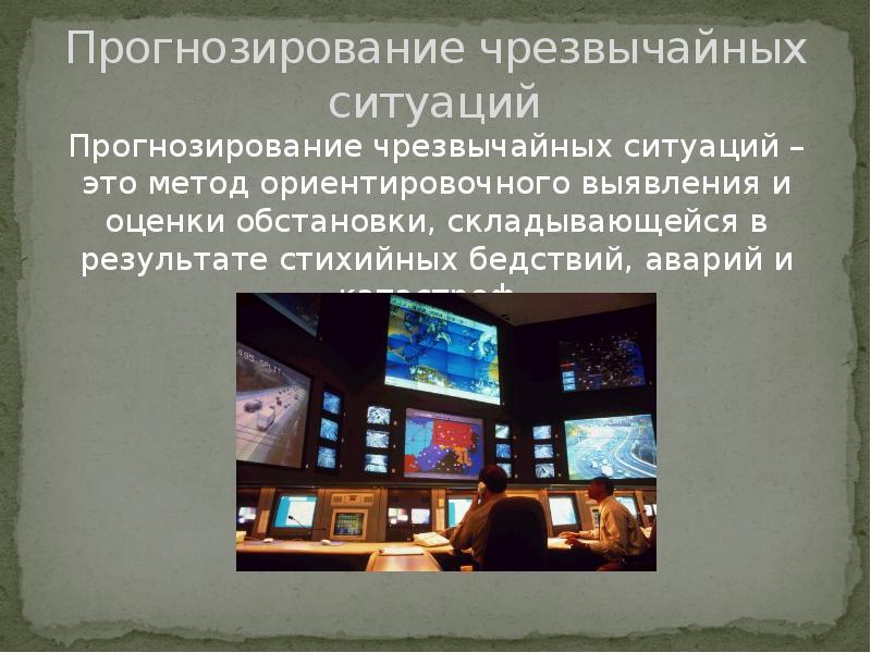 Прогнозирование чрезвычайных ситуаций Прогнозирование чрезвычайных ситуаций – это метод ориентировоч