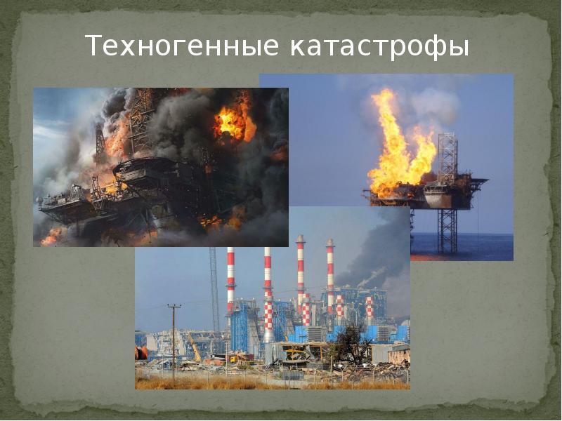 Техногенные катастрофы Техногенные катастрофы