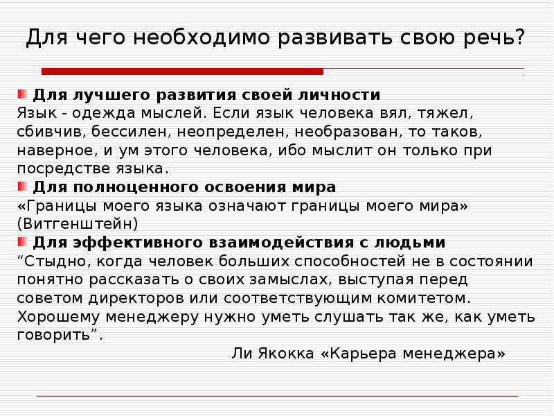 Русский язык и культура речи. Современный литературный язык и система функциональных стилей, слайд 2