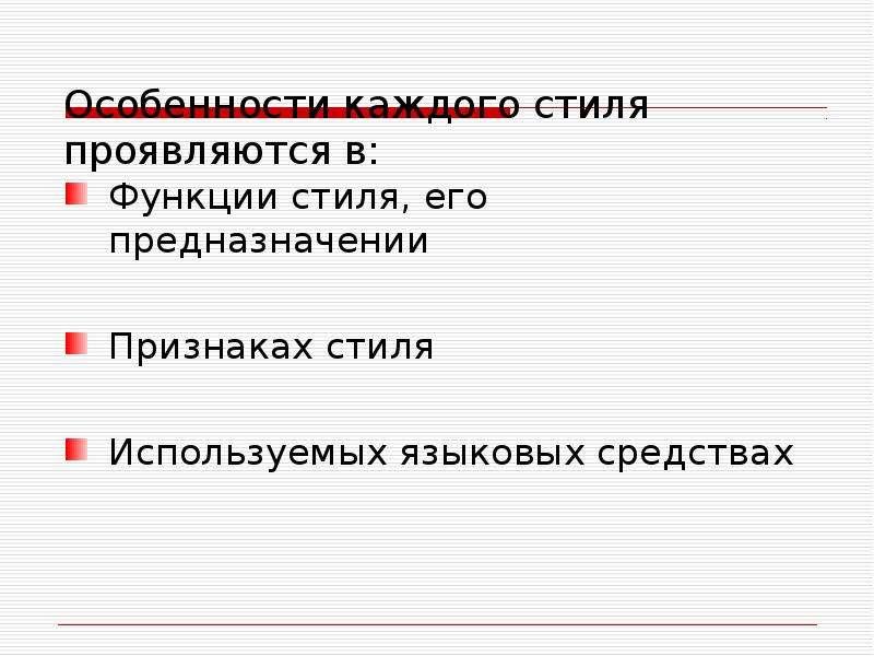 Особенности каждого стиля проявляются в: Функции стиля, его предназначении Признаках стиля Используе