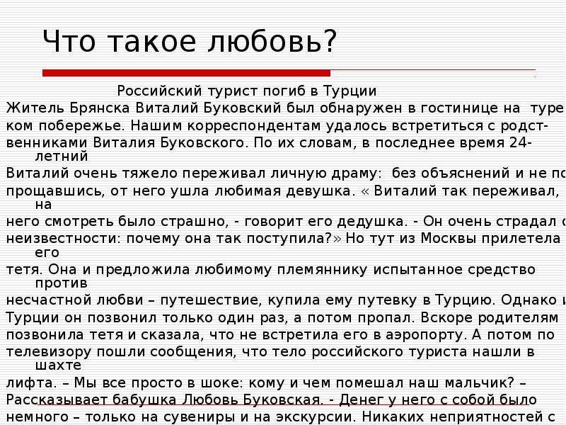 Что такое любовь? Российский турист погиб в Турции Житель Брянска Виталий Буковский был обнаружен в