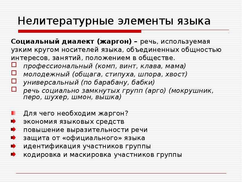 Нелитературные элементы языка Социальный диалект (жаргон) – речь, используемая узким кругом носителе