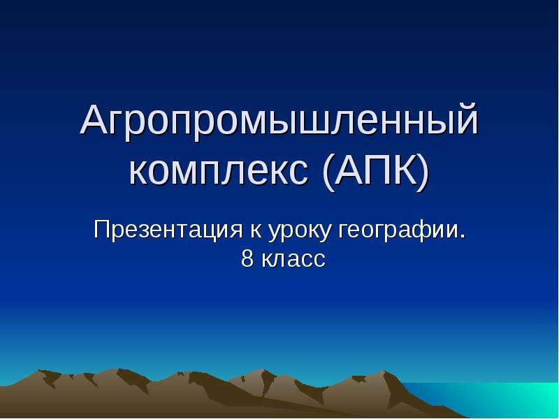 Презентация Агропромышленный комплекс (АПК)