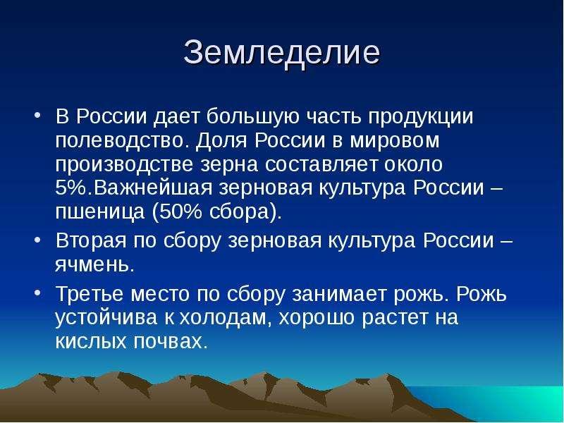 Земледелие В России дает большую часть продукции полеводство. Доля России в мировом производстве зер