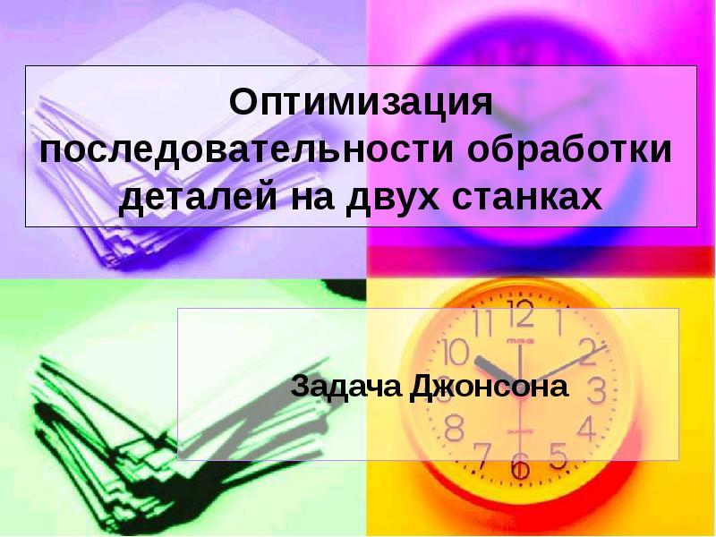 Презентация Оптимизация последовательности обработки деталей на двух станках