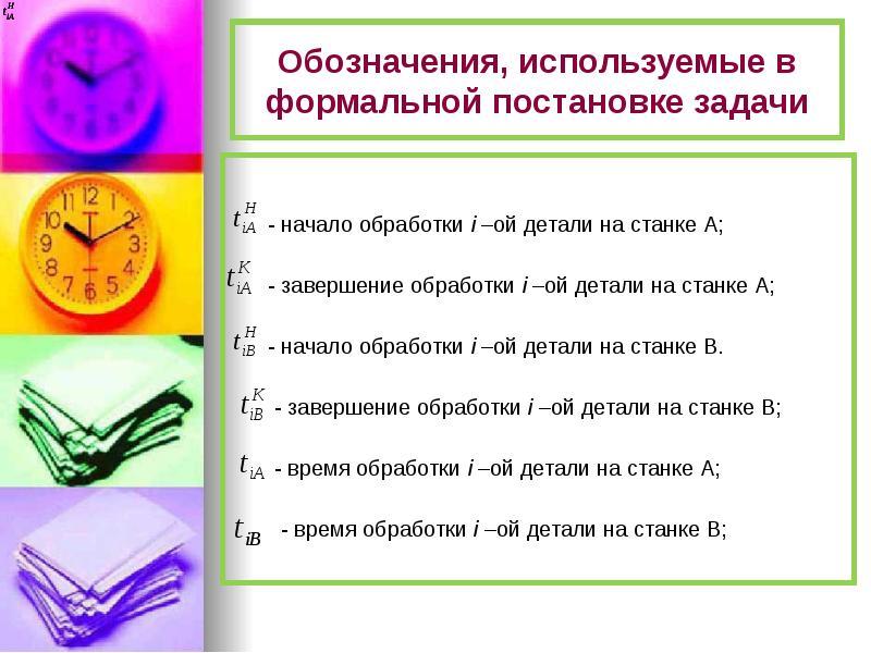 Обозначения, используемые в формальной постановке задачи - начало обработки i –ой детали на станке А