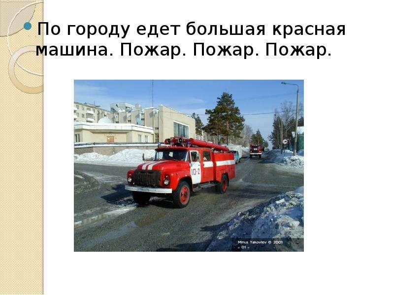 По городу едет большая красная машина. Пожар. Пожар. Пожар. По городу едет большая красная машина. П