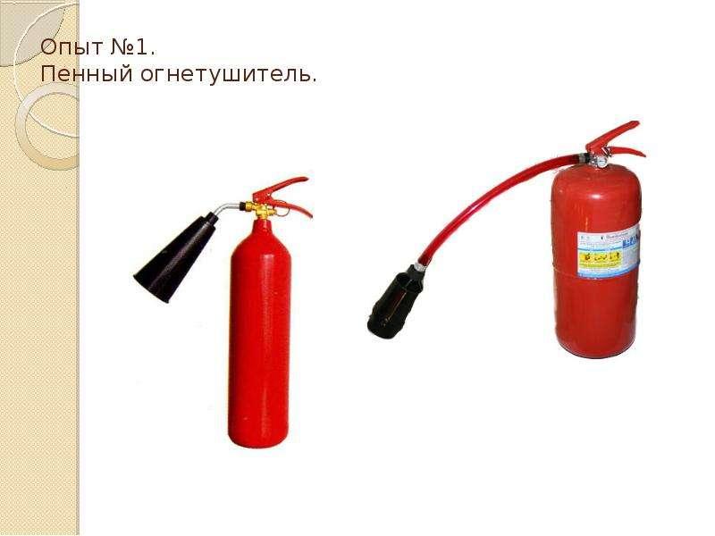 Опыт №1. Пенный огнетушитель.