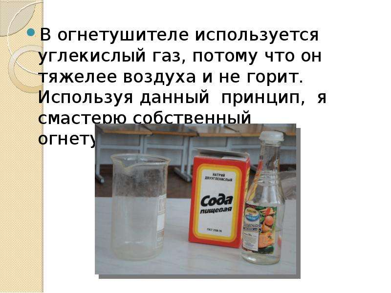 В огнетушителе используется углекислый газ, потому что он тяжелее воздуха и не горит. Используя данн