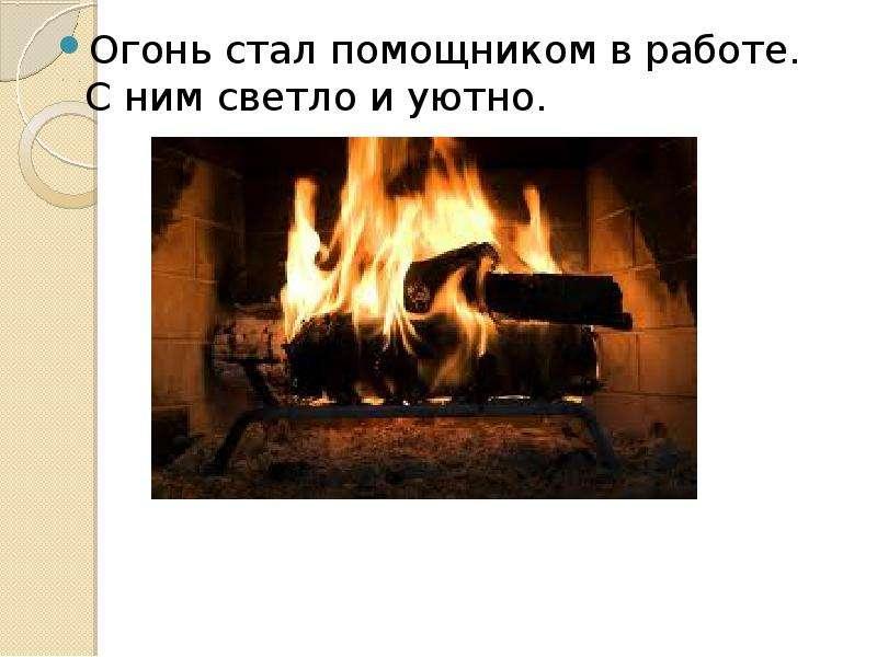 Огонь стал помощником в работе. С ним светло и уютно. Огонь стал помощником в работе. С ним светло и