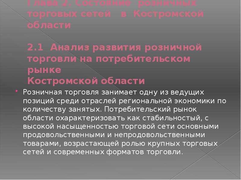 Глава 2. Состояние розничных торговых сетей в Костромской области 2. 1 Анализ развития розничной тор