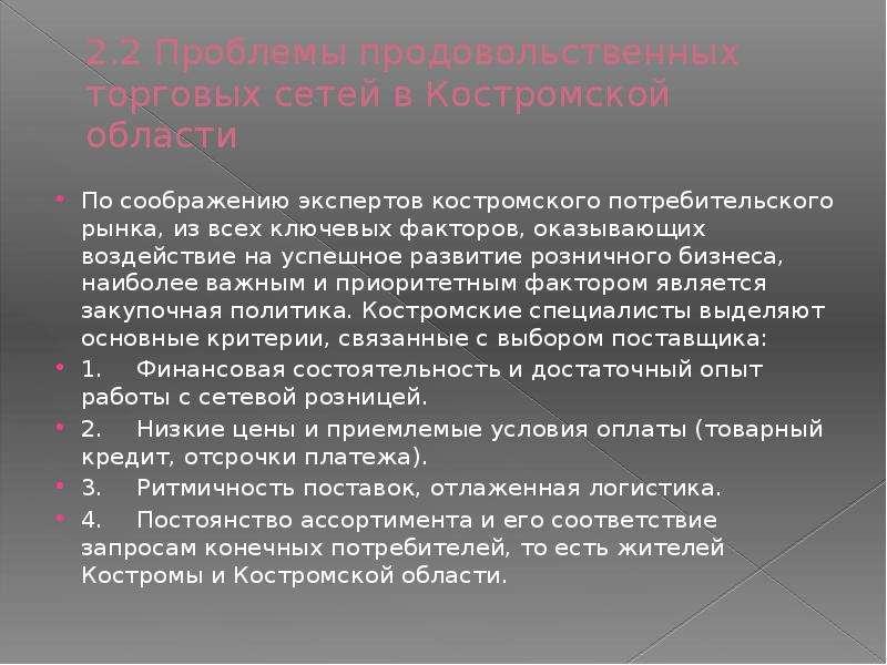 2. 2 Проблемы продовольственных торговых сетей в Костромской области По соображению экспертов костро