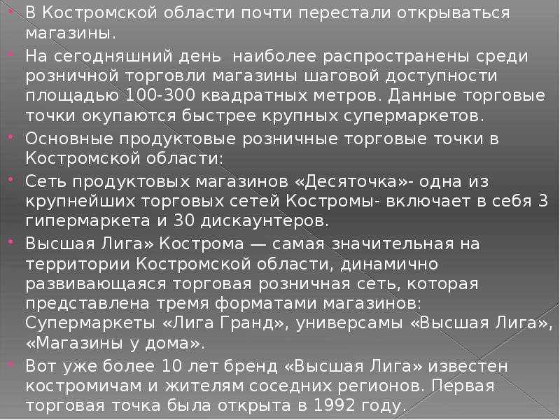 В Костромской области почти перестали открываться магазины. В Костромской области почти перестали от
