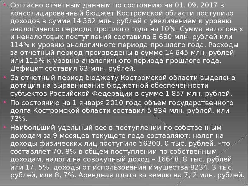 Согласно отчетным данным по состоянию на 01. 09. 2017 в консолидированный бюджет Костромской области