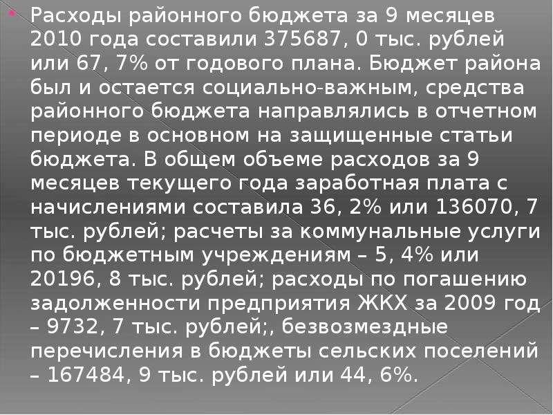 Расходы районного бюджета за 9 месяцев 2010 года составили 375687, 0 тыс. рублей или 67, 7% от годов