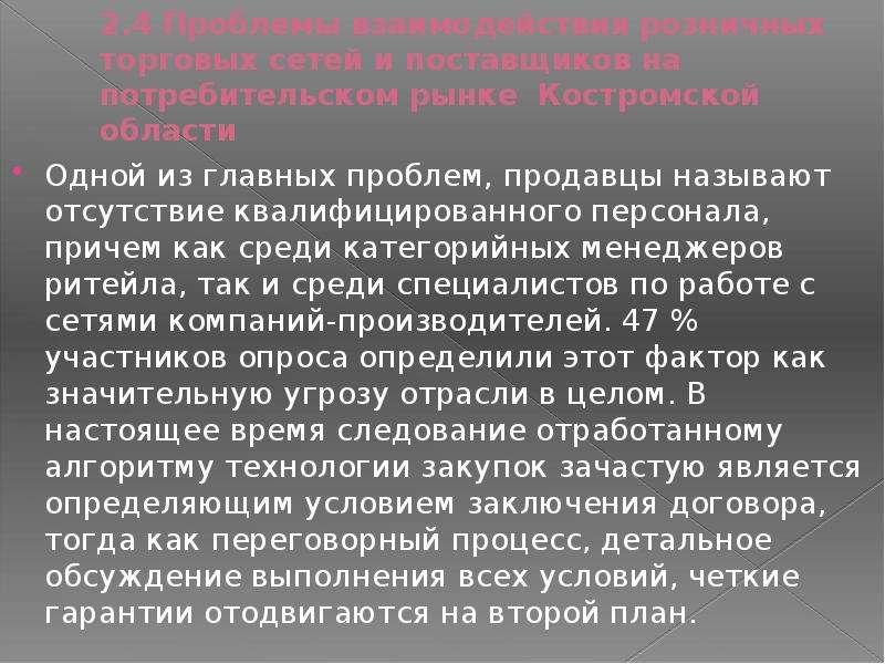 2. 4 Проблемы взаимодействия розничных торговых сетей и поставщиков на потребительском рынке Костром