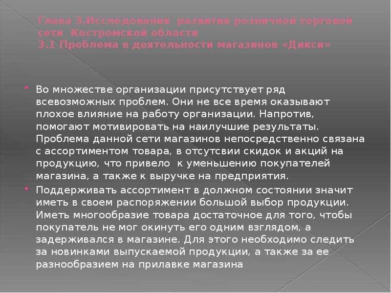 Глава 3. Исследования развития розничной торговой сети Костромской области 3. 1 Проблема в деятельно