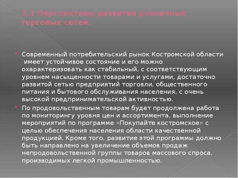 3. 3 Перспективы развития розничных торговых сетей. Современный потребительский рынок Костромской об